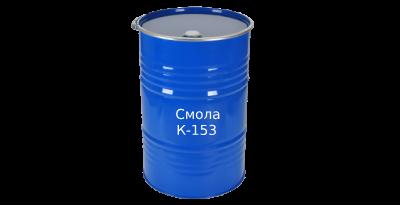 Смола К-153 от Уралтехкомплект